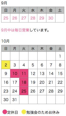 2011_9_10cal.jpg